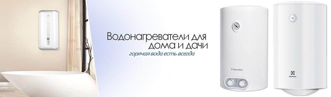"""Официальный магазин """"Водонагреватели Electrolux EWH"""""""